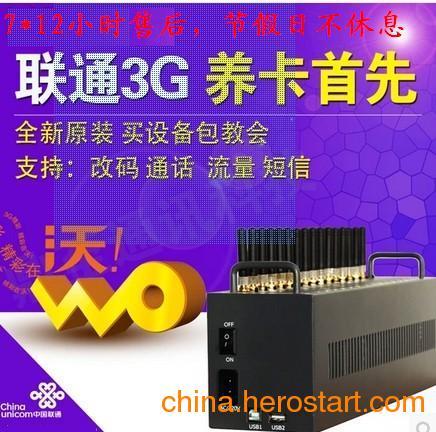供应32口联通WCDMA 3G激卡开卡养卡机器全自动改码设备卡间互打流量