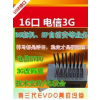 供应16口电信3G养卡/3G EVDO/养卡/激卡/开卡/全自动改码设备