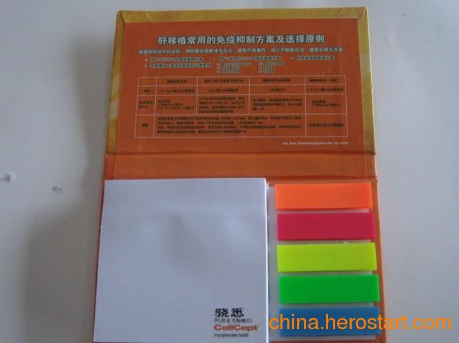 供应组合多功能多色便笺,N次贴,广告签本,留言条,珠海便签本