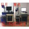 供应温州光纤激光打标机、杭州富阳激光打标机、浙江宁波激光设备