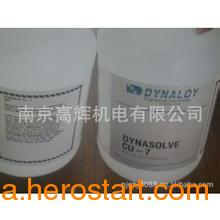 供应Dynaloy711树脂溶解剂大量库存特价促销