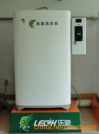 供应黑龙江佳木斯投币洗衣机厂家价格是多少