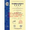 供应【舟山 OHSAS18001认证】,【舟山 OHSAS18001认证】