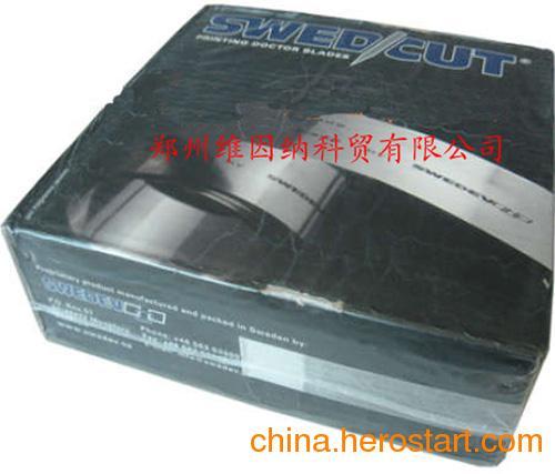供应高质量印刷的必备刮刀瑞典SWEDCUT不锈钢柔版印刷刮刀