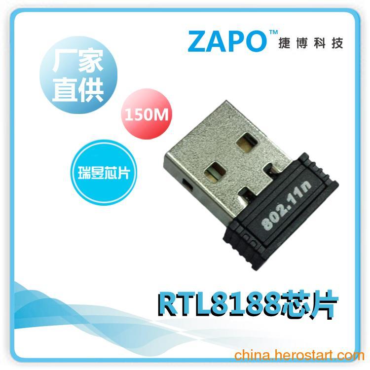 供应厂家AP迷你 批发 mini 无线网卡软 WIFI发射器8188