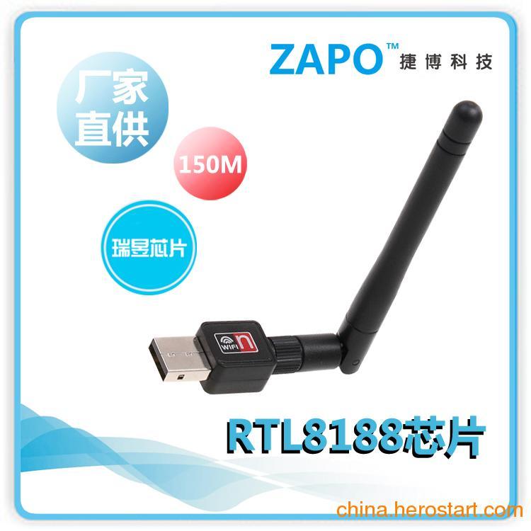 供应优势批发 无线网卡 接收器迷你mini 发射带2db天线