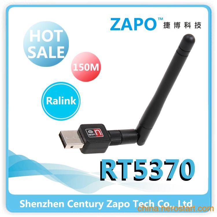 供应厂家批发 RT5370 接收器迷你mini 发射带天线 150M无线网卡