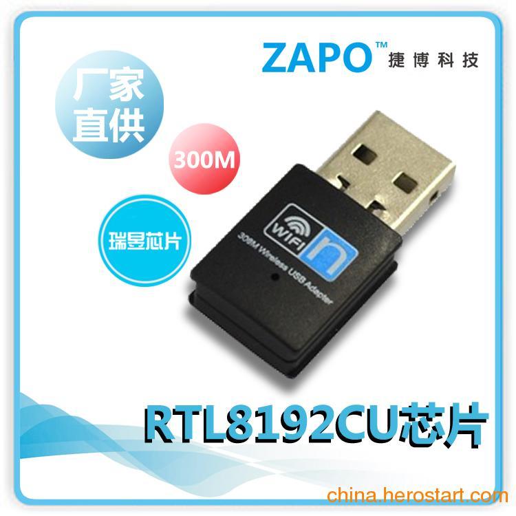 供应300M USB无线网卡 迷你mini接收器双天线 厂家直供