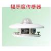 供应HG94辐照度传感器
