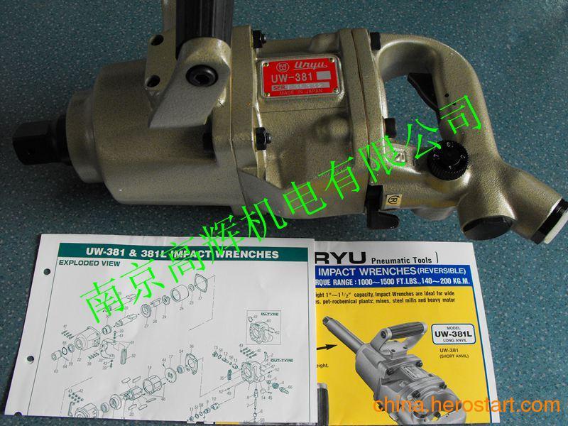 供应URYU气动螺丝刀US-4