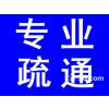 供应温州梧田专业疏通排污管 下水道疏通【低价+快速】