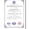 供应合肥ISO9001认证 合肥CCC认证 芜湖ISO9001认证 芜湖CCC认证 蚌埠ISO9001认证 蚌埠CCC认证 黄山ISO9001认证 黄山CCC认证