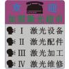 供应宜兴陶瓷激光雕刻机|江阴二氧化碳激光印字机|维修
