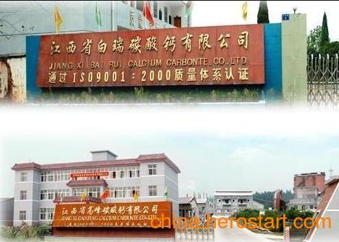 厂家供应江西白瑞轻质碳酸钙1250目