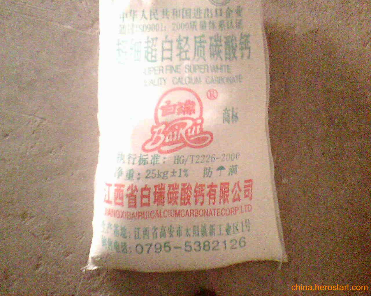供应热销江西超细超白轻质碳酸钙