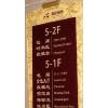 供应广州标识标厂_广州牌导向牌制作厂_广州市智锋标识广告招牌制作厂