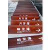 供应广州标识标牌厂_广州道路指示牌制作_广州道路导向牌制作智锋发现生活美