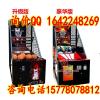 重庆电玩城篮球机哪里有卖,昆明投币计分篮球机供应厂家