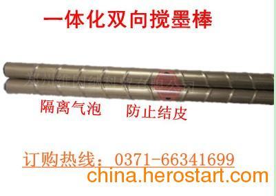 供应不锈钢及铝合金管材生产易清洗均匀油墨充分的一体化双向多型号搅墨棒