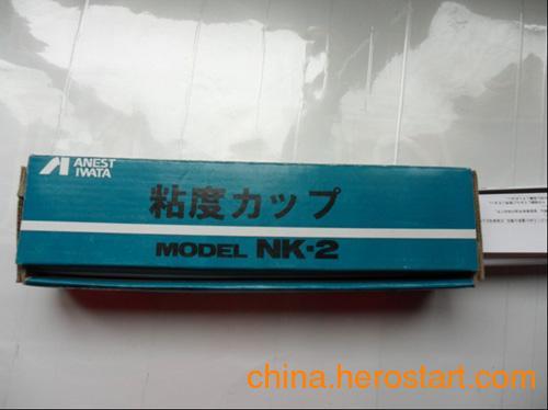 供应适用于涂料行业粘度快速方便测定的日本盐田NK-2不锈钢粘度杯