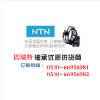 供应22348B轴承,NTN轴承22348B