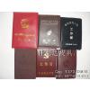 供应北京市高校证书封皮厂家订做证书封面的厂家制作证书封面厂家
