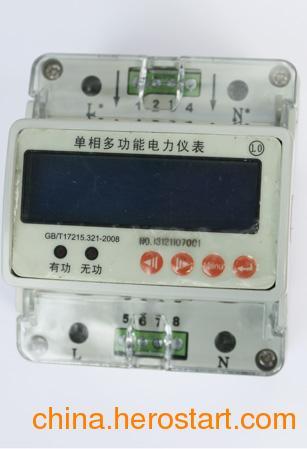 供应单相多功能微型电能表