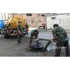 供应东城区北京站环卫所粪坑清理污水管道清掏化粪池