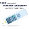 供应上海思为 数显推拉力计 测力计 拉力仪 传感器内置式SH系列