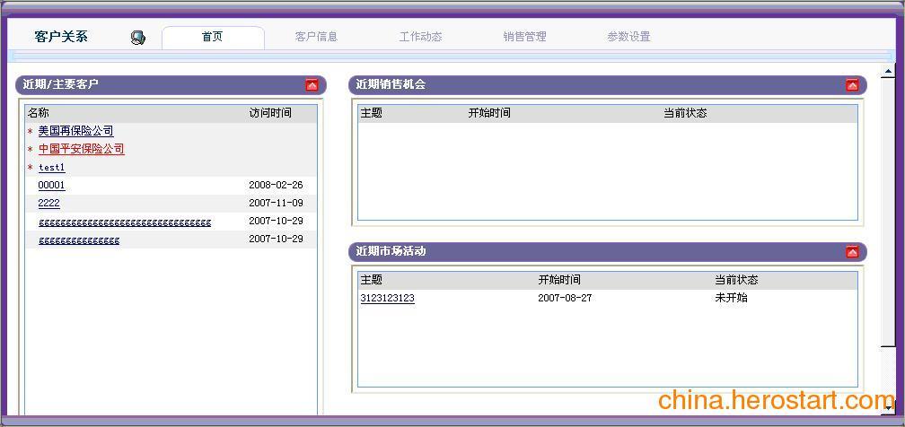 供应OA协同办公管理软件创生OA办公管理系统报价