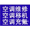 供应温州瓯北千石空调加液(氟)机器加制冷剂(维修