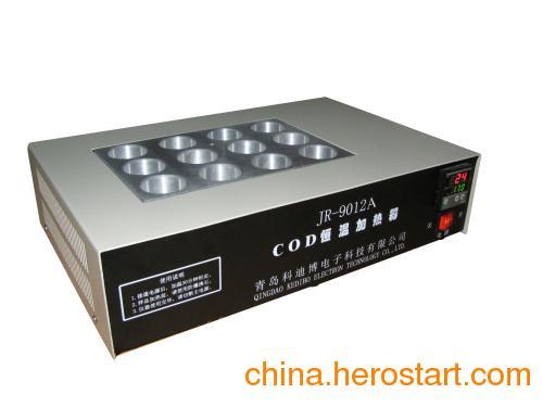 供应JR-9012A COD恒温加热器
