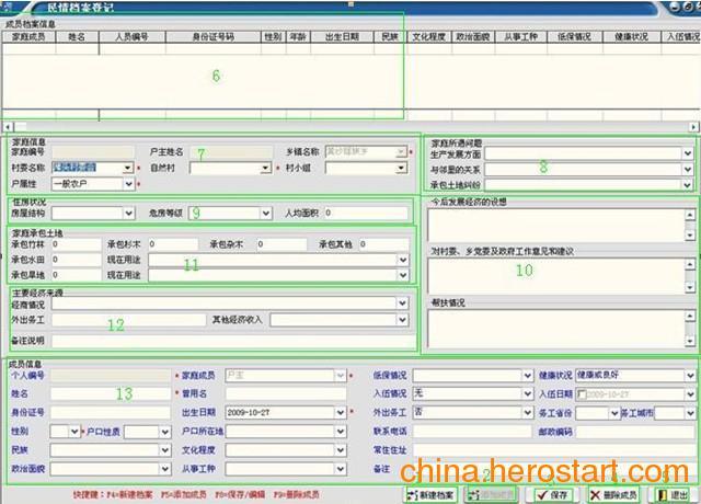 供应创生民情档案管理系统,专业民情档案管理软件供应