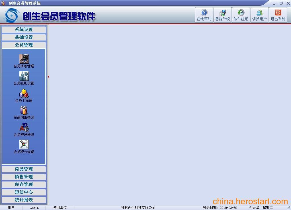 供应桂林会员管理软件创生会员管理系统会员软件报价