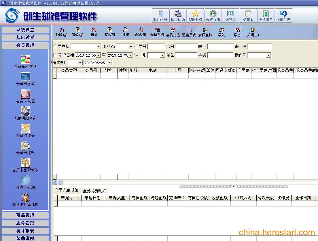 供应羽毛球球馆管理软件 羽毛球球馆管理系统 羽毛球球馆会员管理软件球馆软件