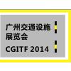 供应2014广州国际交通设施、停车场设备及管理系统展