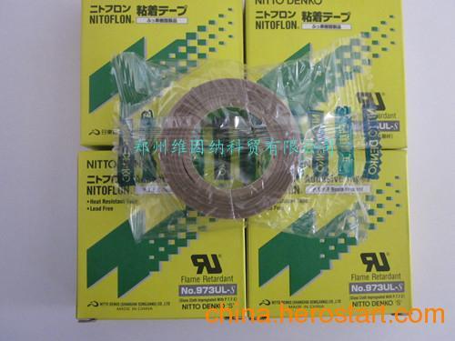 供应低于市场价5%质量好973UL-S日东特氟龙精制耐高温胶带