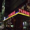 霓虹灯广告牌制作,就选广州在洋之舟!feflaewafe
