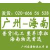 供应广州到海南化工、液体运输,推荐广州到海南货运公司