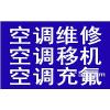 供应海尔空调——温州丽岙海尔空调维修服务