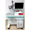 广东厂家供应LS-F20W光纤系列激光打标机  打码机