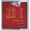 供应温州证书封皮制作订做纸塑工艺品的厂家纸质证书封面