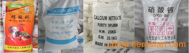 供应工业级/农业级含量均为99%的硝酸钙
