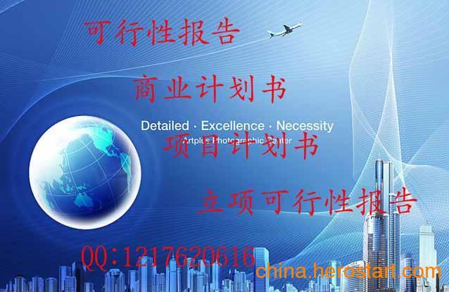 供应专业编制滨州通讯可研报告提供甲级资质