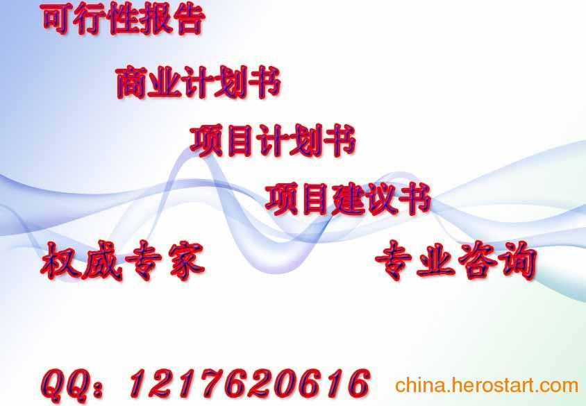 供应滨州农业商业计划书,项目申请报告 可研报告