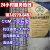 供应襄阳CGM环氧灌浆料武汉厂家直销