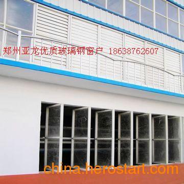 郑州亚龙供应优质玻璃钢窗户