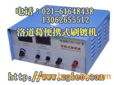 供应电刷镀技术