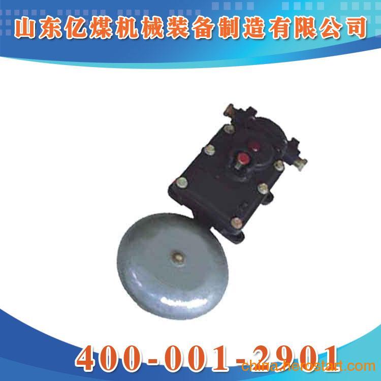 供应BAL矿用隔爆型声光组合电铃