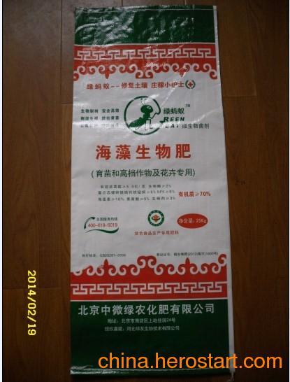 供应海藻生物肥/海藻肥